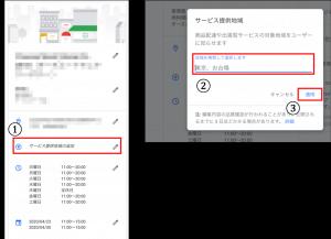 Googleマップのテイクアウト・デリバリーの設定方法3