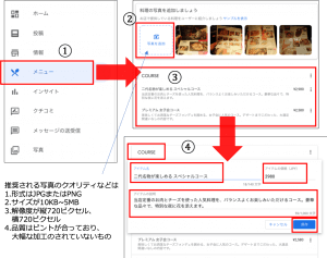 Googleマップのテイクアウト・デリバリーの設定方法2
