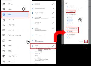 Googleマップのテイクアウト・デリバリーの設定方法4